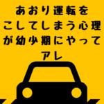 必読!あおり運転を起こす心理とあおられやすい原因と対策