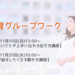 11月・名古屋駅「聴き方」と「伝え方」を学べるグループセッション開催!