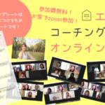 大人気!【エミークコーチング体験会】オンラインで開催!