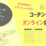 大人気!【エミークコーチングシート体験会】オンラインで開催!