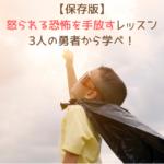 【保存版】怒られる恐怖を手放すレッスン。3人の勇者から学べ!