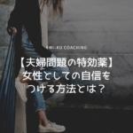 【夫婦問題の特効薬】女性としての自信をつける方法とは?